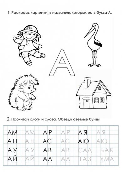 Буквы в словах