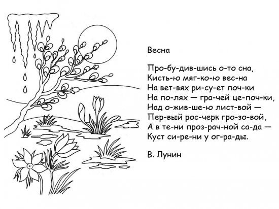 Стихи о весне