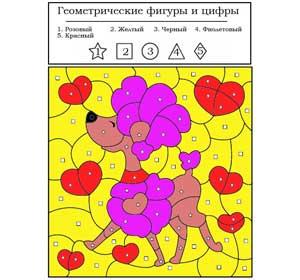 Раскраски по цифрам и фигуркам