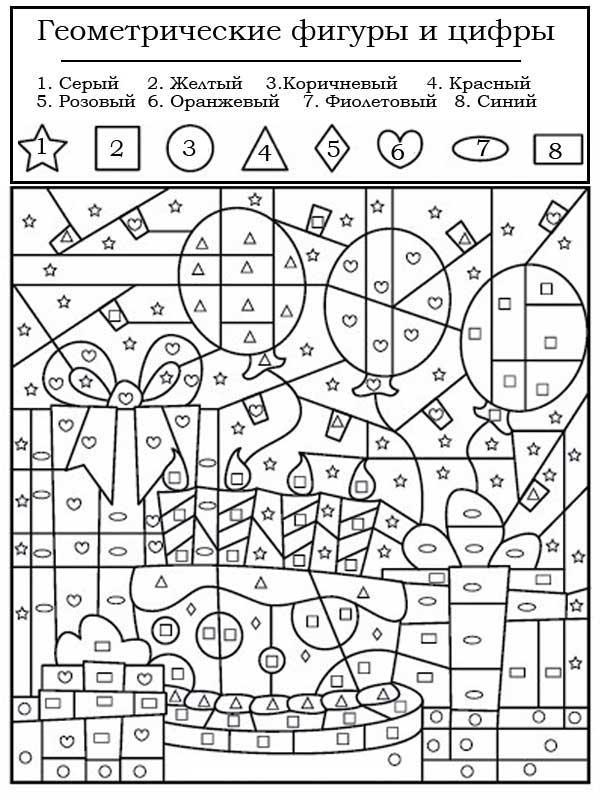 Раскраски по цифрам и геометрическим фигуркам | От 2 до 6 ...