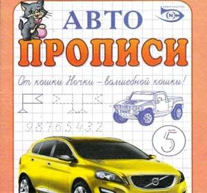 Авто-прописи для мальчиков