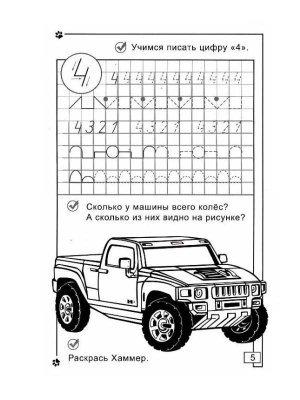 Авто-прописи для мальчиков. Прописи цифр с машинками