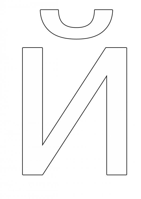 До свидания, детский сад! Буквы для плаката формата А4