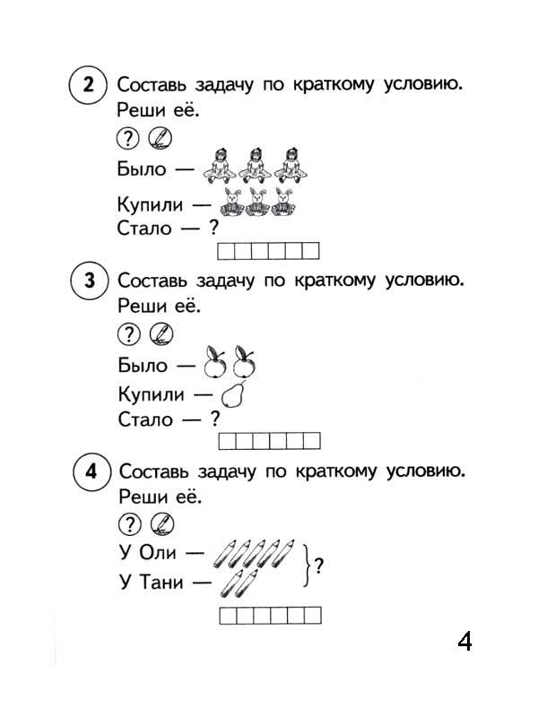 Как придумать задачу на сложение с решением решение задач на схему состава