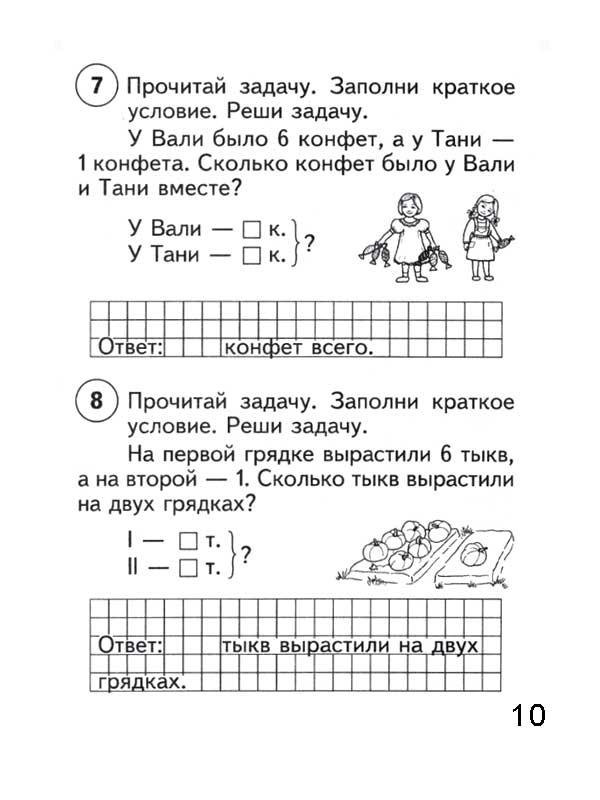 Решение задач i сложение и вычитание теоретические основы электротехники примеры решения задач