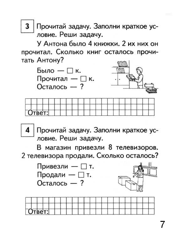 Задача с решением по химии на остаток задачи на сцепление с решением