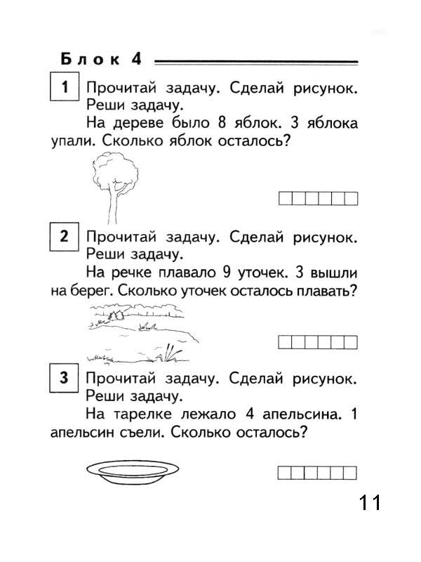 Решение задач на нахождение остатка 2 класс задачи вычеты с решением
