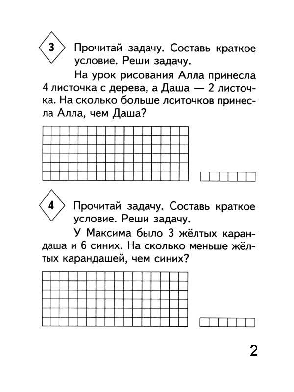 Задачи на сравнение 1 класс с решением геометрическая характеристика задача решение сопромат