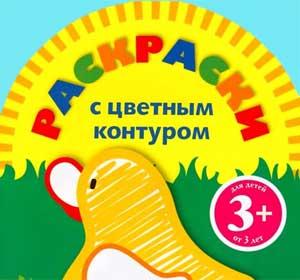 Раскраски с цветным контуром для детей от 3 лет | От 2 до ...