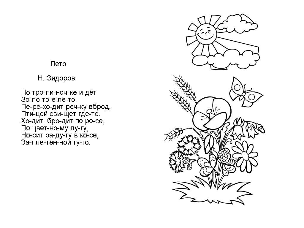Короткие стихи о лете с картинками