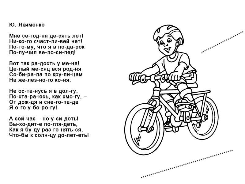 Стихи к фото ребенка за рулем