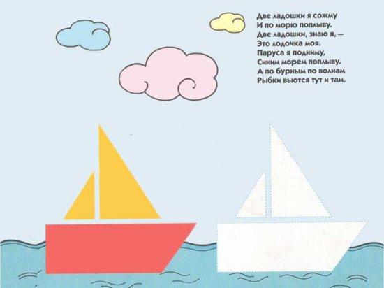 Аппликация кораблики