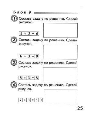задачи на сложение