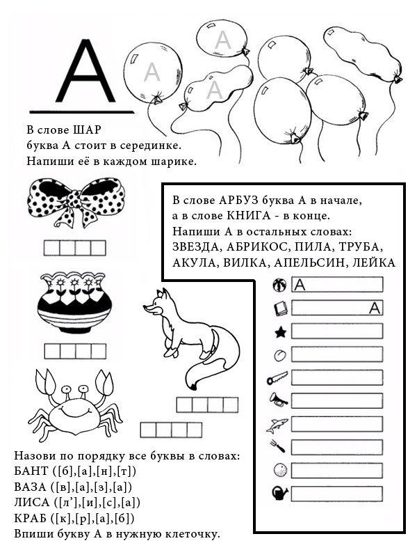 Учим букву А. Задания для детей 3-4 лет