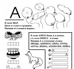Учим букву А