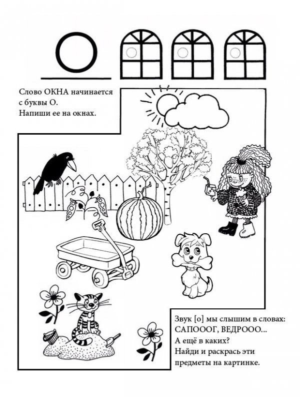 Учим букву О. Задания для малышей