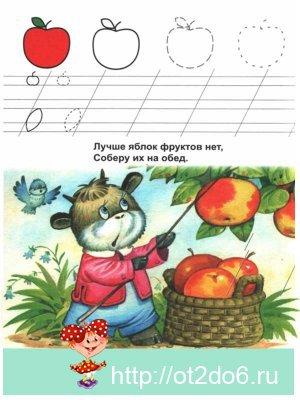 Прописи малышам с веселыми картинками