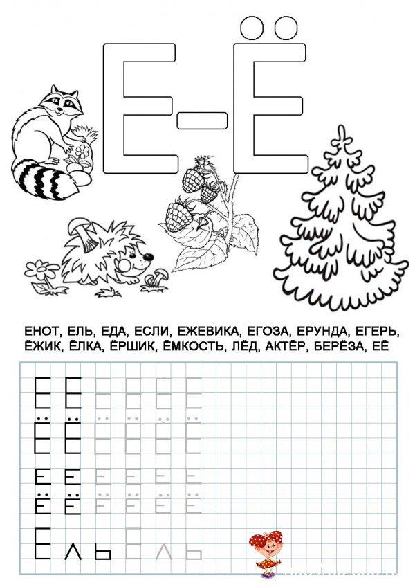 Буквы Е и Ё. Пишем по клеточкам