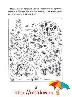 Лабиринты и дорожки