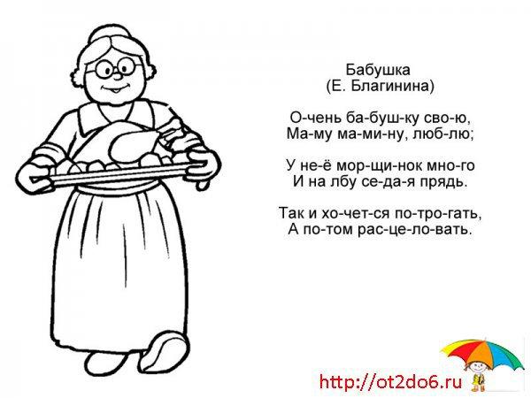 Стихи о бабушках по слогам