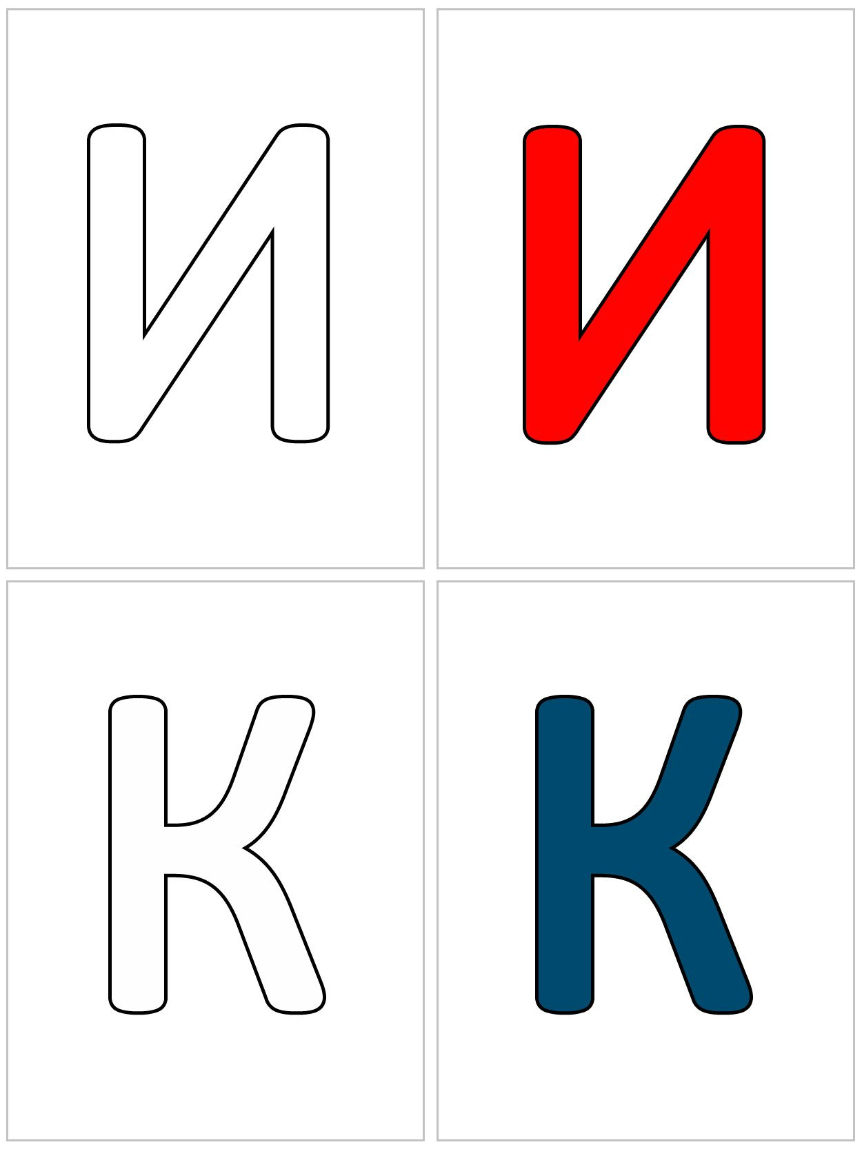 карточки с русским алфавитом распечатать картинки трава зелёная
