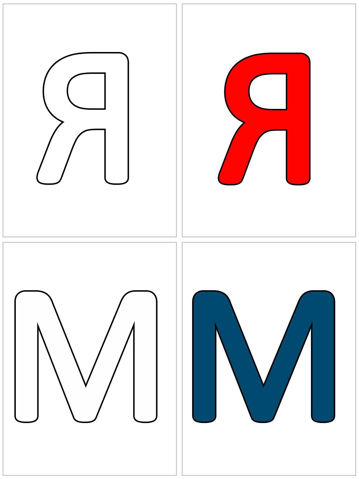 карточки с русским алфавитом распечатать картинки виды китов, список