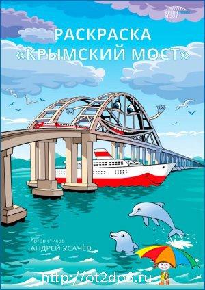 Крымский мост. Стихи и раскраски