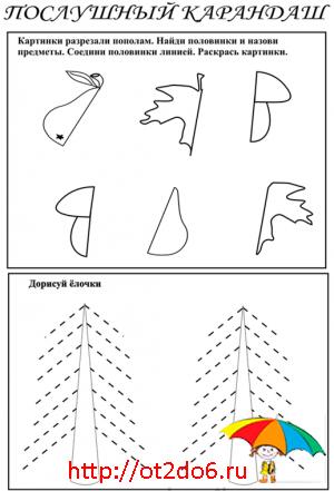 Развивающая игра «Послушный карандаш»