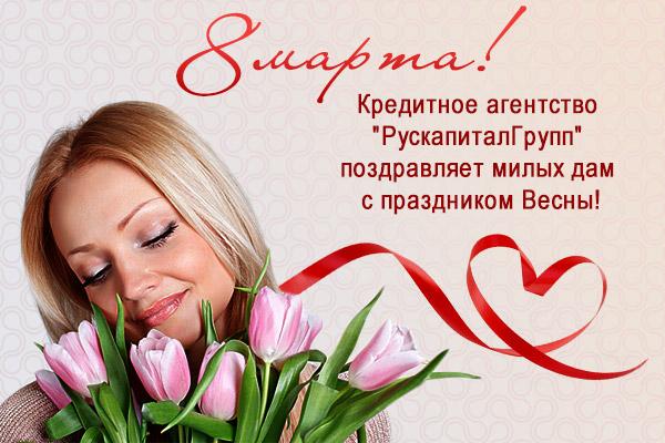 Поздравления с 8 марта для девушки